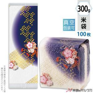 米袋 真空小袋ガゼット ラミ 品格(紺)(銘柄なし)  300g 100枚セット VGN-438|komebukuro
