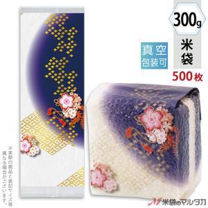 米袋 真空小袋ガゼット ラミ 品格(紺)(銘柄なし)  300g 1ケース(500枚入) VGN-438|komebukuro