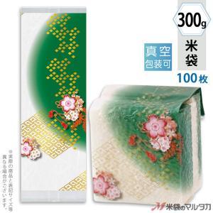 米袋 真空小袋ガゼット ラミ 品格(緑)(銘柄なし)  300g 100枚セット VGN-439|komebukuro