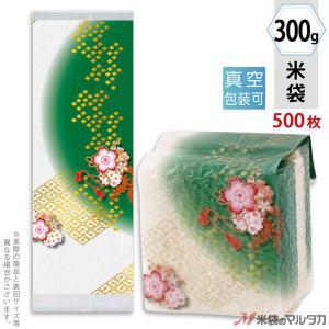 米袋 真空小袋ガゼット ラミ 品格(緑)(銘柄なし)  300g 1ケース(500枚入) VGN-439|komebukuro