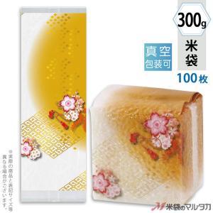 米袋 真空小袋ガゼット ラミ 品格(山吹)(銘柄なし)  300g 100枚セット VGN-440|komebukuro