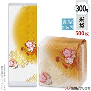 米袋 真空小袋ガゼット ラミ 品格(山吹)(銘柄なし)  300g 1ケース(500枚入) VGN-440|komebukuro