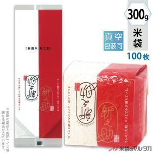 米袋 真空小袋ガゼット ラミ 新潟産 新之助-4 300g用 100枚セット VGN-441 komebukuro