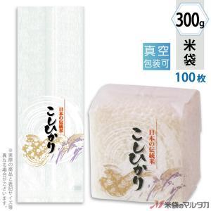 米袋 真空小袋ガゼット レーヨン和紙 こしひかり 秋月 300g用 100枚セット VGY-408|komebukuro