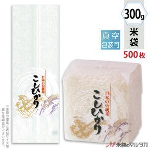 米袋 真空小袋ガゼット レーヨン和紙 こしひかり 秋月 300g用 1ケース(500枚入) VGY-408|komebukuro