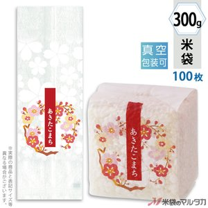米袋 真空小袋ガゼット レーヨン和紙 あきたこまち 桜模様 300g用 100枚セット VGY-409|komebukuro