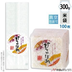 米袋 真空小袋ガゼット レーヨン和紙 ひとめぼれ 錦織 300g用 100枚セット VGY-410|komebukuro