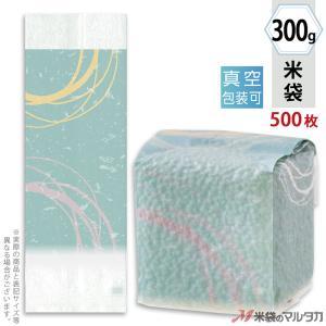 米袋 真空小袋ガゼット レーヨン和紙 ことか 円(銘柄なし) 300g用 1ケース(500枚入) VGY-413|komebukuro