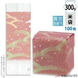 米袋 真空小袋ガゼット レーヨン和紙 ことか 波(銘柄なし) 300g用 100枚セット VGY-414|komebukuro