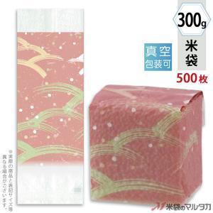 米袋 真空小袋ガゼット レーヨン和紙 ことか 波(銘柄なし) 300g 1ケース(500枚入) VGY-414|komebukuro