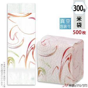 米袋 真空小袋ガゼット レーヨン和紙 ことか マーブル(銘柄なし) 300g 1ケース(500枚入) VGY-415|komebukuro