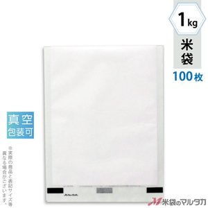 米袋 雲龍和紙 真空 フレキュー 無地 窓なし 1kg用 100枚セット VKL-100 komebukuro