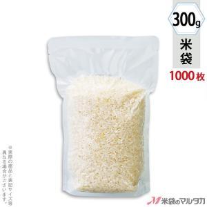 米袋 ラミ スタンド小袋 無地 300g用(2合) 1ケース(1000枚入) VN-6000|komebukuro