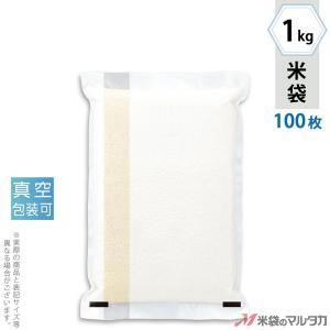 米袋 ラミ 真空SGパック 無地 1kg用 100枚セット VNL-210|komebukuro