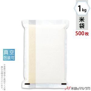 米袋 ラミ 真空SGパック 無地 1kg用 1ケース(500枚入) VNL-210|komebukuro