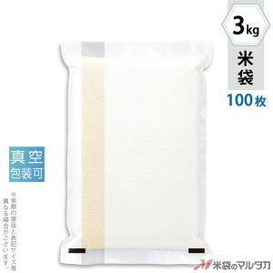 米袋 ラミ 真空SGパック 無地 3kg用 100枚セット VNL-210|komebukuro