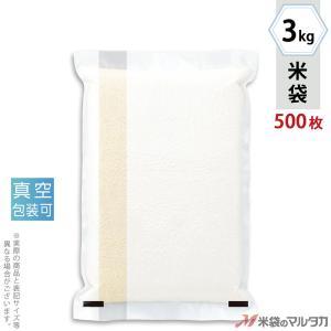 米袋 ラミ 真空SGパック 無地 3kg用 1ケース(500枚入) VNL-210|komebukuro