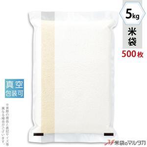 米袋 ラミ 真空SGパック 無地 5kg用 1ケース(500枚入) VNL-210|komebukuro