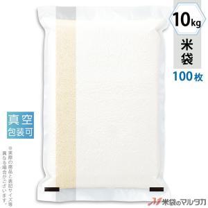 米袋 ラミ 真空SGパック 無地 10kg用 100枚セット VNL-210|komebukuro
