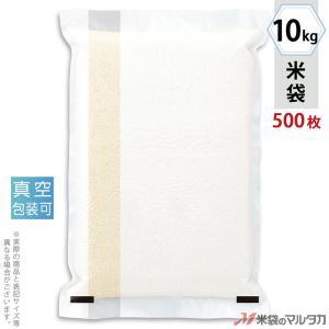 米袋 ラミ 真空SGパック 無地 10kg用 1ケース(500枚入) VNL-210|komebukuro