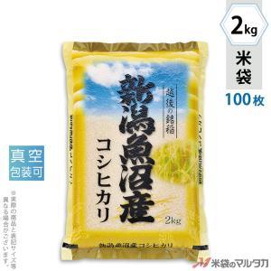 米袋 ラミ 真空SGパック 魚沼産コシヒカリ 天心 2kg用 100枚セット VSN-001|komebukuro