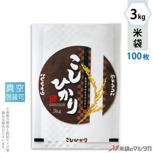 米袋 ラミ 真空SGパック こしひかり ひとほ 3kg用 100枚セット VSN-003|komebukuro