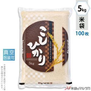 米袋 ラミ 真空SGパック こしひかり ひとほ 5kg用 100枚セット VSN-003|komebukuro