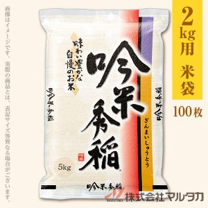 米袋 ラミ 真空SGパック 吟米秀稲 2kg用 100枚セット VSN-005|komebukuro