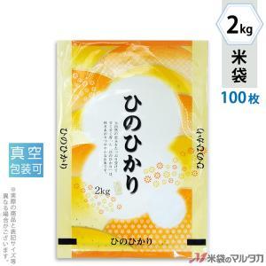 米袋 ラミ 真空SGパック ひのひかり 連山のかがやき 2kg用 100枚セット VSN-010|komebukuro