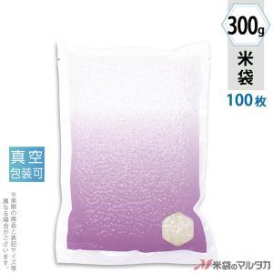 米袋 真空ラミ 少量パック 300g用 100枚セット VTN-100|komebukuro