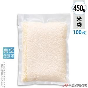米袋 真空ラミ 少量パック 450g 100枚セット VTN-101|komebukuro