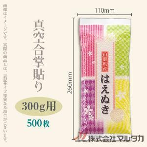 米袋 真空合掌貼り 平袋 ラミ 山形産はえぬき よいろ 300g用 1ケース(500枚入) VTN-408|komebukuro