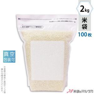 米袋 ラミ 真空タイトチャック袋 無地 透明 2kg用 100枚セット VTT-100|komebukuro