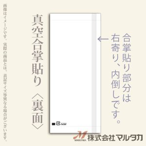 米袋 真空合掌貼り 平袋 レーヨン和紙 北海道産ゆめぴりか 藍染(あいぞめ) 300g用 1ケース(500枚入) VTY-402|komebukuro|02
