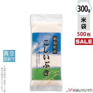 米袋 真空合掌貼り 平袋 レーヨン和紙 新潟産こしいぶき 大空 300g用 1ケース(500枚入) VTY-407|komebukuro