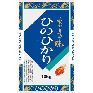 【29年産】 ヒノヒカリ 送料無料 九州 佐賀県白石産 10...