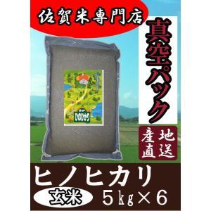 【真空パック 玄米 5kg×6】佐賀県白石産 ヒノヒカリ 2...