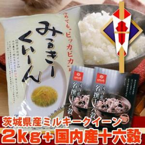 送料無料(北海道・九州・沖縄除く)令和元年産 茨城県ミルキークイーン2キロと国内産十六穀ごはん2個〜ギフトに美味しいお米|komedonya