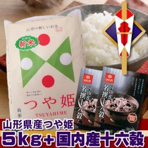 送料無料(北海道・九州・沖縄除く)令和2年産 特別栽培米山形県庄内産つや姫5kgと国内産十六穀ごはん2個〜ギフトに美味しいお米|komedonya