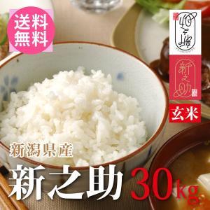 送料無料(北海道・九州・沖縄除く)  令和2年産 新潟県産新之助(玄米)30kg|komedonya