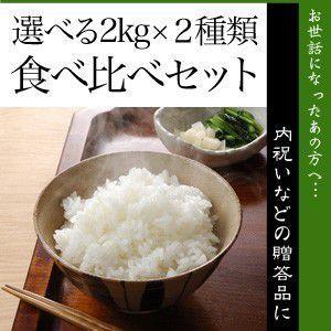 送料無料(北海道・九州・沖縄除く)令和2年産 選べる2kg×2種類!食べ比べセット komedonya