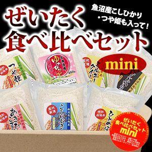 送料無料(北海道・九州・沖縄除く)令和元年産 新米 ぜいたく食べ比べセットmini