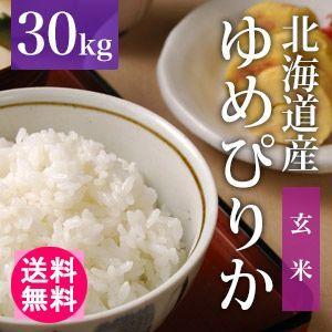 送料無料(北海道・九州・沖縄除く)令和2年産 北海道産ゆめぴりか(玄米)30kg|komedonya