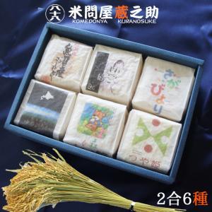 お米ギフト食べくらべ 2合パック6種|komedonyakuranosuke