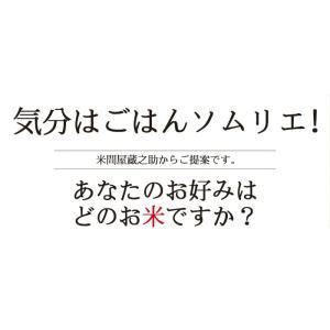 お米ギフト食べくらべ 2合パック6種|komedonyakuranosuke|02