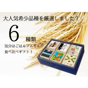 お米ギフト食べくらべ 2合パック6種|komedonyakuranosuke|05