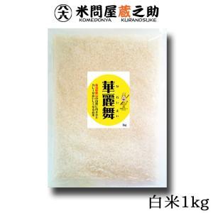 新潟県産 妙高 華麗舞 白米 1kg|komedonyakuranosuke