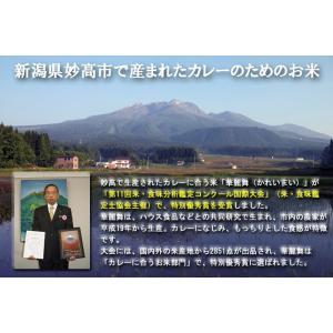 新潟県産 妙高 華麗舞 白米 1kg|komedonyakuranosuke|03