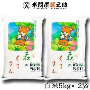 熊本県産 森のくまさん 元年産 白米 10kg 送料無料 (一部地域除く)