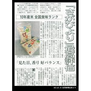 佐賀県産 さがびより 白米 10kg 送料無料 (一部地域除く)|komedonyakuranosuke|02